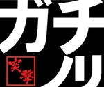 第3回 ガチノリ in ジャパンニューアルファJENEX