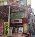 第3回 ジャグラー版設定判別出玉バトル in KINBASHA新宿三丁目店