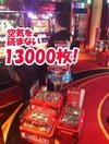 第18回 ガチノリ in ベラジオ東十条店
