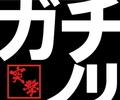 第19回 ガチノリ in ジャパンニューアルファJENEX