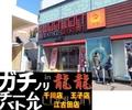 ガチノリin龍龍チームバトル「チーム凸凹」編