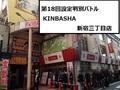 第18回 設定判別出玉バトル in KINBASHA新宿三丁目店