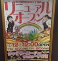 第4回 バラエティー版設定判別出玉バトル in KINBASHA新宿三丁目店