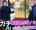 第42回 ガチノリinジャラン五反田店