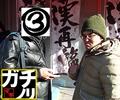 第39回 ガチノリin龍龍 NEXTAGE SENKAWA