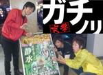 第46回 ガチノリin龍龍 SLOTCLUB EKODA