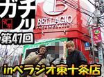 第47回 ガチノリinべラジオ東十条店