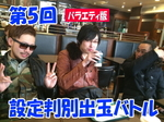 第5回 バラエティー版設定判別出玉バトル in KINBASHA新宿三丁目店