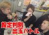 第20回 設定判別出玉バトル in KINBASHA新宿三丁目店