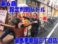 第6回 バラエティ版設定判別出玉バトル in KINBASHA新宿三丁目店