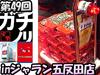 第49回 ガチノリinジャラン五反田店