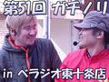 第51回 ガチノリinべラジオ東十条店