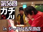 第56回 ガチノリinジャラン五反田店