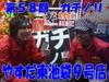 第58回 ガチノリinやすだ東池袋9号店