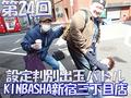 第24回 設定判別出玉バトルinKINBASHA新宿三丁目店