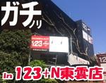 第77回 ガチノリ in 123+N東雲店