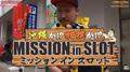 ミッションインスロットinスーパーD'ステーション平塚駅前店
