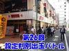第26回 設定判別出玉バトル in KINBASHA新宿三丁目店