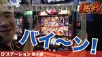 決戦#02-1【アナザーゴッドハーデス-奪われたZEUSver.-】ウマツ×D'ステ新小岩店
