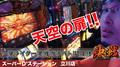 決戦#02-3【ミリオンゴッド-神々の凱旋-】しゅう×Dステ立川店