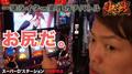 決戦#01-1 ちわわ×スーパーD'ステーション平塚駅前店