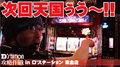 Dステ攻略作戦#01-7【ミリオンゴッド-神々の凱旋-/沖ドキ!】マザコンチキ男×D'ステ東金店