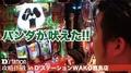 Dステ攻略作戦#01-2【押忍!サラリーマン番長】スイカ男×D'ステWAKO鹿島店