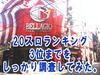第103回 ガチノリinベラジオ東十条店