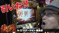 決戦#03-5【ミリオンゴッド-神々の凱旋-】マザコンチキ男×D'ステーション綱島店