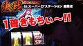 決戦#03-1【戦国コレクション2】すがしょー×スーパーDステ座間店