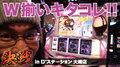 決戦#04-1【SLOT魔法少女まどか☆マギカ】マザコンチキ男×Dステ大崎店