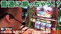 Dステ攻略作戦#02-3【ジャッカスチーム】スイカ男×D'ステWAKO鹿島店