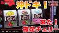 Dステ攻略作戦#02-6【沖ドキ!】 マザチキ×D'ステ東金店
