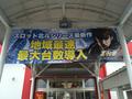 【9/9下見レポ】八千代&佐倉&旭&WAKO鹿島店