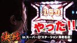 決戦#03-4【ラブ嬢/コクッチーマスターズ】ちわわ×スーパーDステ海老名店