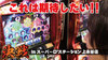 決戦#03-2【バジリスク絆/ハーデス/キングハナハナ】シンクks×Dステ上永谷店