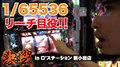 決戦#04-2【北斗の拳 転生の章/ハナビ/マイジャグラーⅢ】しゅう×D'ステ新小岩店