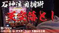 Dステ攻略作戦#05-2【ニューアイムジャグラーEX/GOGOジャグラー】ガット石神×スーパーD'ステ千葉みなと店