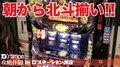 Dステ攻略作戦#04-2【北斗の拳 強敵/アイムジャグラーEX/沖ドキ】しゅう×D'ステ旭店