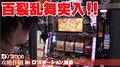 Dステ攻略作戦#03-6【パチスロ北斗の拳 転生の章】しゅう×D'ステ旭店