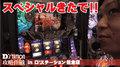 Dステ攻略作戦#03-7【パチスロ北斗の拳 強敵(とも)】シンクks×D'ステ佐倉店