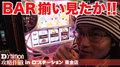 Dステ攻略作戦#03-1【沖ドキ!/SLOT魔法少女まどか☆マギカ】 マザチキ×D'ステ東金店