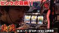 決戦#05-5【ストライクウィッチーズ】すがしょー×Dステ上永谷店