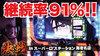 決戦#05-4【ガン×ソード】ガット石神×Dステ海老名店