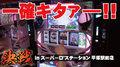 決戦#05-2【SLOT魔法少女まどか?マギカ】マザコンチキ男×スーパーDステ平塚駅前店