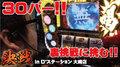 決戦#06-3【パチスロ黄門ちゃま喝/コクッチーマスターズ】ガット石神×D'ステーション大崎店