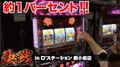 決戦#06-1【沖ドキ!/ミリオンゴッド-神々の凱旋-】マザコンチキ男×D'ステ新小岩店