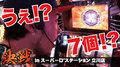 決戦#04-3【北斗の拳 転生の章/マイジャグラー3/真・花の慶次】すがしょー×スーパーD'ステ立川店