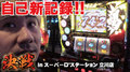 決戦#06-2【パチスロ黄門ちゃま喝】ウマツ×スーパーD'ステ立川店