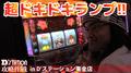 Dステ攻略作戦#04-5【沖ドキ!】マザコンチキ男×D'ステ東金店